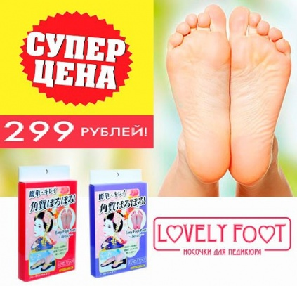 АКЦИЯ LOVELY FOOT -40%